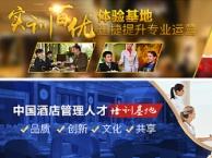 百优酒店管理培训!项目实战提升!15日30日实训开班报名中