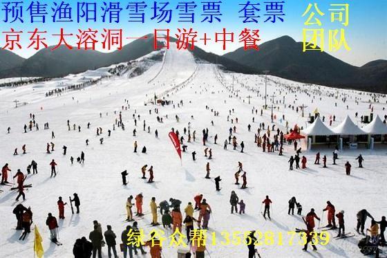 平谷渔阳滑雪场+京东第一温泉+年会 两日游