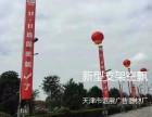 哈尔滨新型空飘气球,新型支架空气空飘球的几大特点