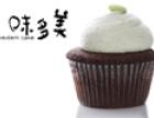 味多美蛋糕店 诚邀加盟
