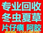 北京高价上门回收/冬虫夏草/海参/燕窝/东阿阿胶