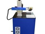 深圳罗湖区激光打标机五金不锈钢激光刻字机塑胶金属镭雕机
