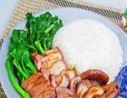 味品日式快餐 味品日式快餐诚邀加盟