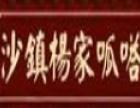 沙镇杨家呱嗒小吃 诚邀加盟