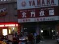 谭庄雅马哈摩托车北方永盛三轮摩托车专卖店