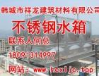 韩城祥龙建筑玻璃钢水箱产品
