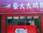 上海豪大大鸡排加盟店好不好加盟怎么开店