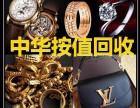 昆明名表名包回收昆明回收二手名表名包昆明回收黄金钻石奢侈品