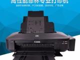 江苏佳能制版专用菲林喷墨打印机厂家