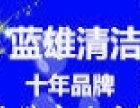 南宁蓝雄清洁服务有限公司