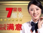 欢迎进入 天津富士通空调-各区)富士通售后服务电话