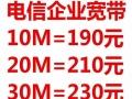 50M仅240元/10M仅150元/月电信企业宽带