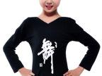 美诺服饰制衣厂供应纯棉童装 舞服 儿童表演服 长袖练功服 批发