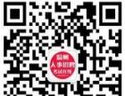 2016年永嘉县事业单位下半年招考将在11月3日开
