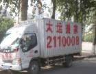 安阳市大运搬家公司、方便快捷、价格优惠、服务放心