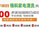 湘潭市格科家电清洗赚钱方案其一 小区活动策划方案书