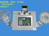 smd零件计数器深圳yh-890点料机盘点机计数速度快零误差