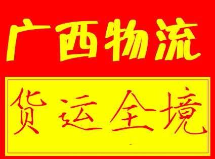 贵港平南物流/挖机/搬家/百货/绿通/回程