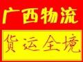 贵港桂平物流/挖机/搬家/百货/绿通/回程