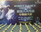 机器人表演科技互动节目低价出租租赁