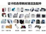 东莞证卡打印机维修厂牌工牌员工卡打印机维修