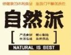 自然派休闲零食加盟