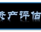 天津股权转让评估,技术增资评估,企业资产评估公司