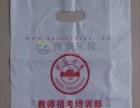 塑料袋生产厂家 超市购物袋 服装袋定制 1万个起订