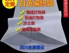 雅安名山县塑料编织袋厂家定做彩印包装袋 25公斤编织袋