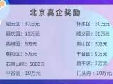 北京高新企业申领补助30万