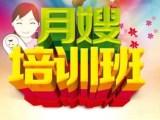 深圳市催乳师培训班 名流家政培训基地