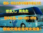 晋江到徐州的长途汽车15805919702始发卧铺客车