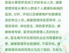 大连辽宁2019年健康管理师考试时间安排