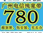 内部特惠 广州电信宽带780包18个月100M,纯宽带