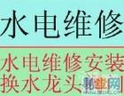 大钟寺四道口太阳园水电改造灯具安装 电路维修开槽