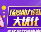 【东营惠源科技】微信公众号开发平台寻县区加盟代理