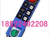 台湾沙克工业无线遥控器 SAGA1-L8B  广州销售中心 全国