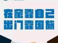 中国国旅(浙江)国际旅行社●各国签证