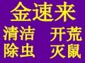 深圳清洁公司 罗湖开荒保洁 福田清洗沙发地毯地板外墙油烟机