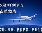 东莞虎门寄快递到台湾可以代收货款的物流公司有哪些