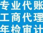 工商注册 变更信息 记账报税 工商年检