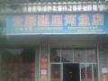 广西柳州三江县侗乡大道 商业街卖场 105平米