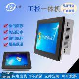 嵌入式工业平板电脑8寸工控一体机无风扇双网口 KS-P080