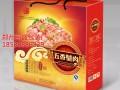 百盛包装供应各种礼品箱水果箱零食箱