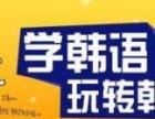 宁波高教园区学韩语来上元,学口语来,去韩国来上元,