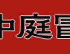 川中庭冒菜加盟