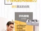 湖南省草本亮眼贴 深圳市ar.手机 ,手机眼镜怎么代理
