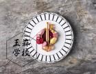北京蛋糕培训学校学费贵吗?王森咖啡西点西餐蛋糕培训学校不贵