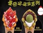 美滋淋冰淇淋加盟 蛋仔冰淇淋加盟