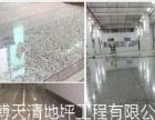石材养护中清洗翻新以及防护要点—天清地坪